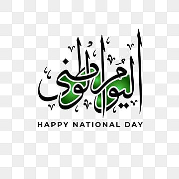المملكة العربية السعودية الكويت خط اليوم الوطني اليوم الوطني السعودي استقلال السعودية استقلال الكويت Png والمتجهات للتحميل مجانا Happy National Day Kuwait National Day National Day Saudi