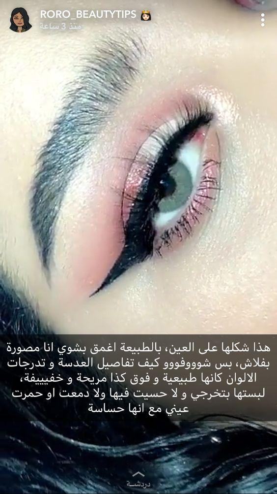 عدسات كور ايريس Makeup Beauty Hacks Places To Visit