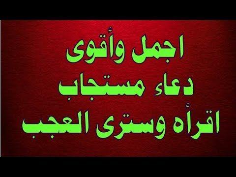 اجمل واقوى دعاء مستجاب اقرأه وسترى العجب الدعاء المستجاب باذن الله Islam Reality Muna
