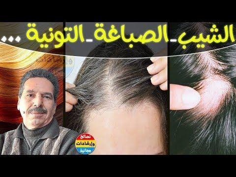 وصفات ذهبية لإخفاء الشيب وصباغة الشعر طبيعيا وعلاج التونية وعدة مشاكل مع الدكتور جمال الصقلي Youtube