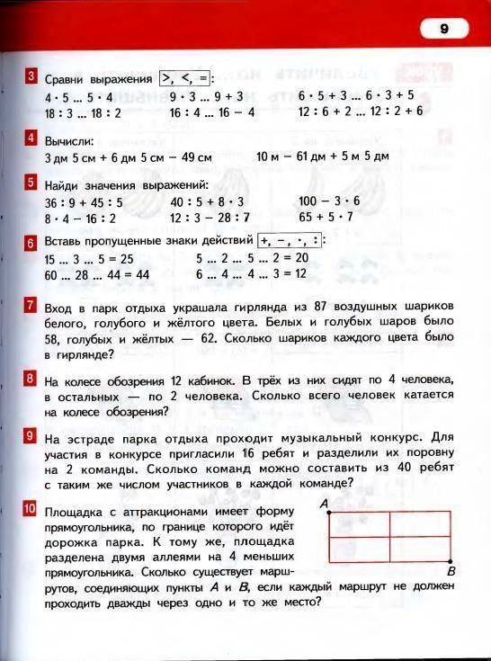 Ответ математика 3 класс гайдман мишарина