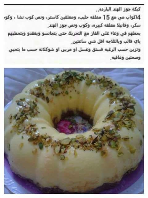 كيكة جوز الهند الباردة Arabic Sweets Recipes Yummy Food Dessert Cooking Recipes