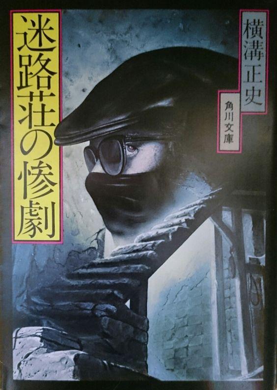 角川書店 横溝正史文庫-34- 「迷路荘の惨劇」表紙(2代目)
