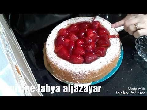 كيكة الفراولة بكريمة الفراولة وكريمة الباتيسيار هشة اسفنجية وسريعة التحضير Youtube Desserts Food Raspberry