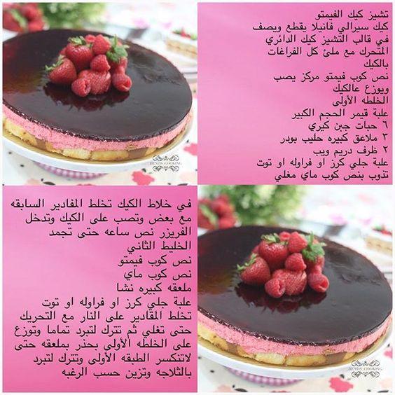 Instagram Photo By Hend Alsalem Kuwait Jun 18 2016 At 12 32pm Utc Sweets Recipes Arabic Dessert Cheesecake