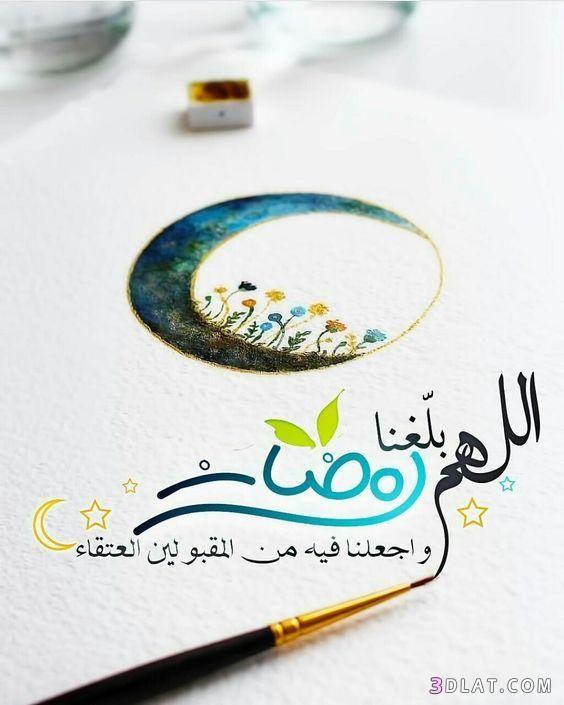 اللهم بلغنا رمضان واجعلنا فيه من المقبولين العتقاء Ramadan Cards Ramadan Greetings Ramadan Quotes