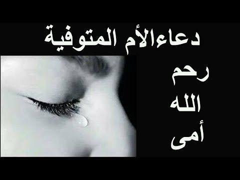 دعاء الأم المتوفية دعاء بالرحمة والمغفرة رحمة الله على موتى المسلمين جميعا Youtube Movie Posters Islam