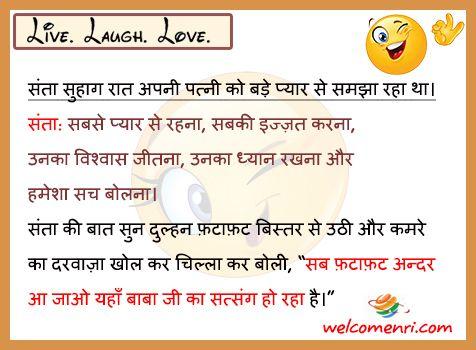Best Jokes Sms Jokes Desi Jokes Jokes