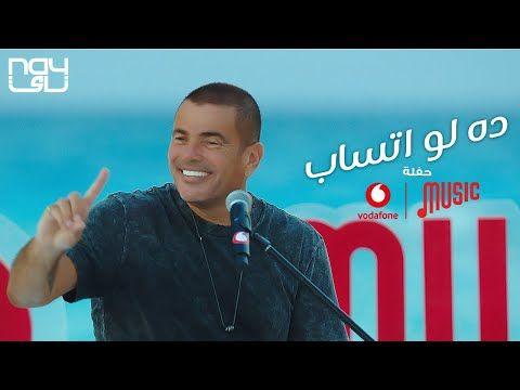 Amr Diab Da Law Etsab Vodafone Music Concert عمرو دياب ده لو اتساب حفلة ڤودافون Youtube Youtube Music Incoming Call Screenshot