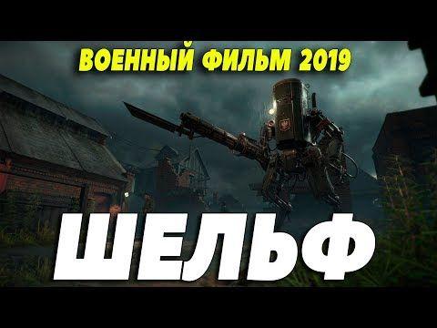 фильм 2019 бежал с концлагеря шельф русские военные