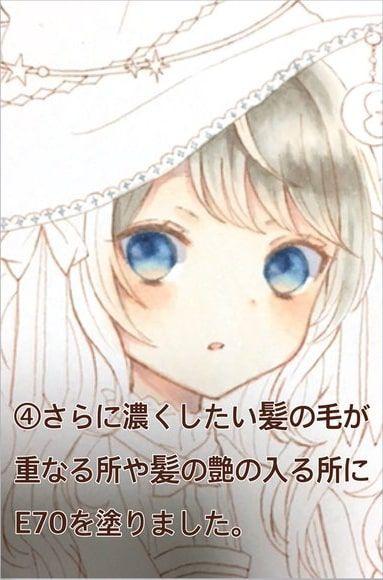 コピック アニメ