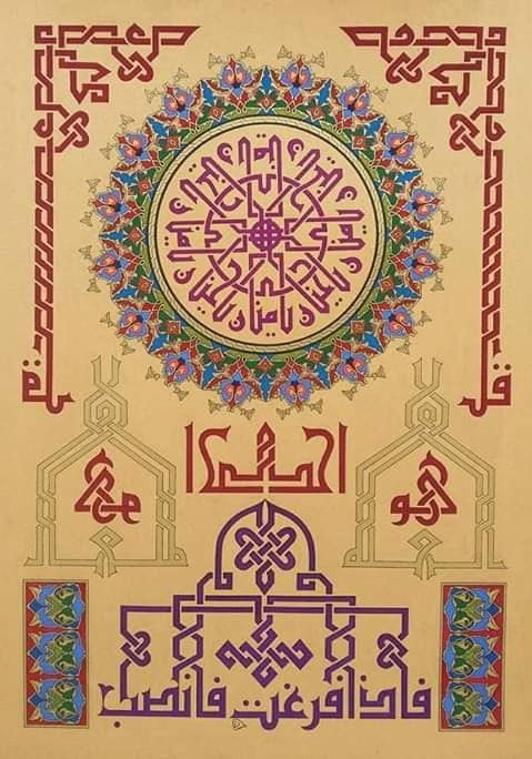 يا حنان يا منان فاذا فرغت فانصب قل هو الله احد Islamic Caligraphy Art Islamic Art Calligraphy Caligraphy Art