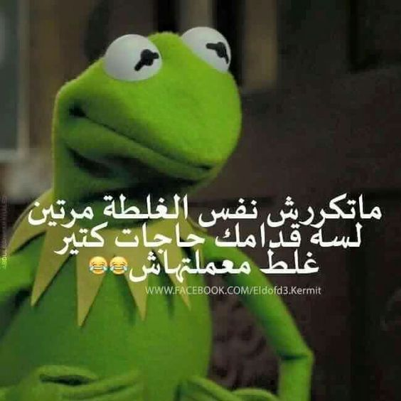 No Repetition Fun Quotes Funny Funny Picture Jokes Funny Arabic Quotes
