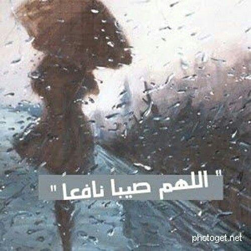 اللهم صيبا نفعا Sweet Words Beautiful Words Love Rain