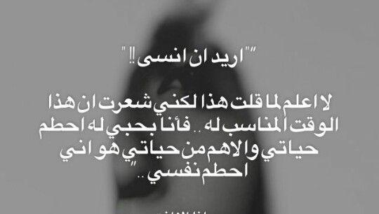 لا اجيد لعب الأدوار ولا أتقن لبس الاقنعة وعندما أصمت فأ انا حقا أتألم Math Arabic Calligraphy Math Equations