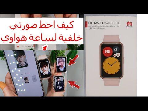كيف احط صورتي على ساعة هواوي فت الجديدة المنافسة لساعة أبل Huawei Watch Fit اجابة على اسئلتكم عنها Youtube Huawei Watch Huawei Electronic Products