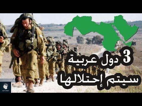 3 دول عربية سيتم احتلالها اخر الزمان كما اخبر الرسول صلى الله عليه وسلم Youtube Movie Posters Youtube Poster