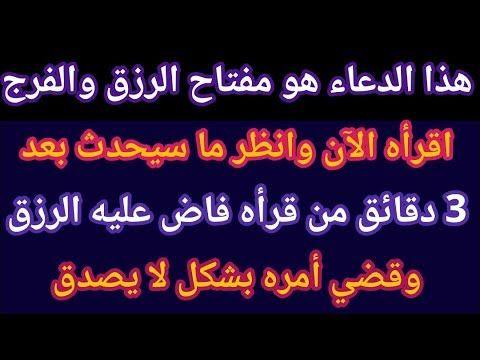 هذا الدعاء هو مفتاح الرزق والفرج اقرأه الآن وانظر ماذا سيحدث من قرأه فاض عليه الرزق وقضي أمره Youtube Islam Hadith Islamic Quotes Quran Arabic