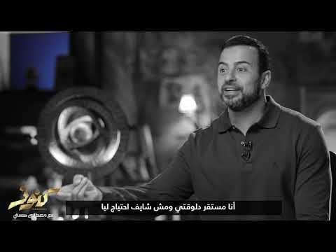 يا رب أنت تعلم ما في قلبي فأعطني سؤلي مصطفى حسني Youtube Youtube