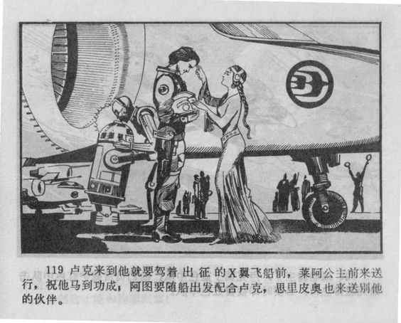 "chinese star wars comic | One thought on "" Chinese Star Wars Comic (Part 5 of 6): We have to ..."