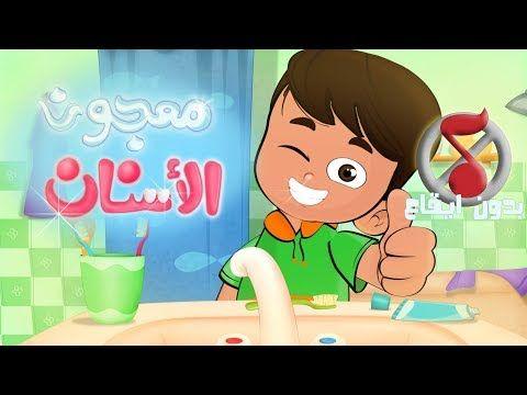 أغنية معجون الأسنان بدون ايقاع قناة كيوي Kiwi Tv Youtube Family Guy Character Guys