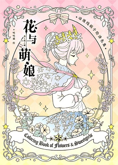 530 Zipcy Coloring Book Kayliebooks Coloring Books Flower Fairy Coloring Pages