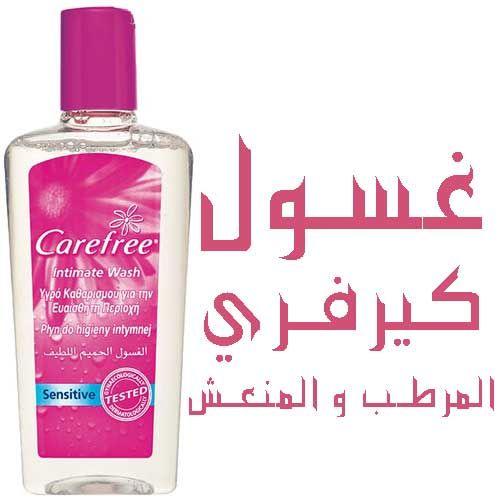 غسول كايرفري للمنطقة الحساسة Intimate Wash Lotion Perfume Bottles
