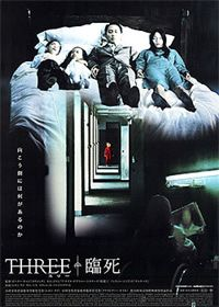 Three Extremes 2 Asian Horror Trilogy Last One Is The Best