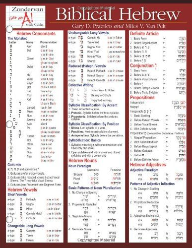 Biblical Hebrew Laminated Sheet Zondervan Get An A Study
