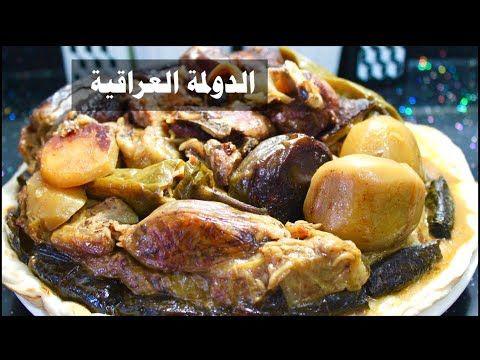الدولمة العراقية دولمة عراقية Youtube Food Chicken Meat