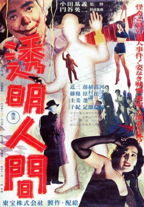 透明人間 Tōmei Ningen Oda Motoyoshi 1954 Old Film Posters Japanese Poster Japanese Film