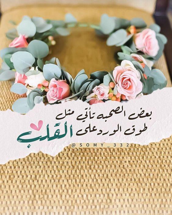 لٱ إلہ إلٱ اللہ On Instagram بعض الص حبه تأتي مثل طوق الورد على القلب مساء الخير دعاء يارب تصام Beautiful Words Islamic Pictures New Words