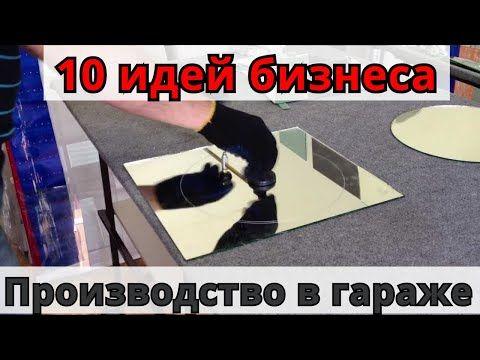Proizvodstvo V Garazhe 10 Biznes Idej Biznes S Minimalnymi Vlozheniyami Ot 3 000 50 000 Rublej Youtube Biznes Horoshie Idei Idei