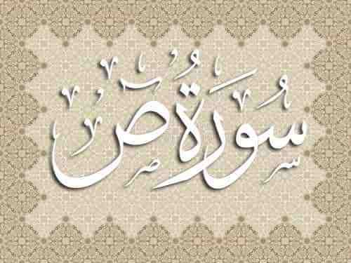 سورة ص مكتوبة كاملة بالتشكيل سورة ص كاملة Islamic Information Islam Informative