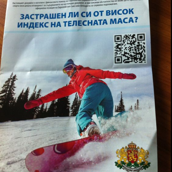 QR code on sports brochure by Ministry of physical education and - sports brochure