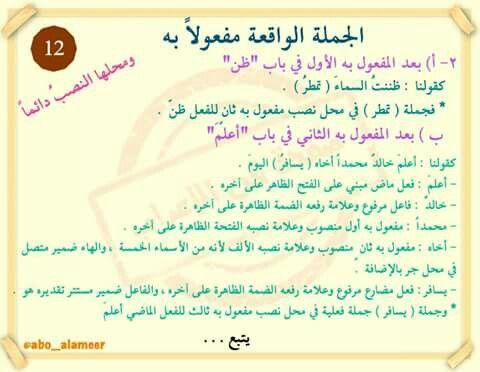 الجملة الواقعة مفعولا به 12 Education Phrase Arabe