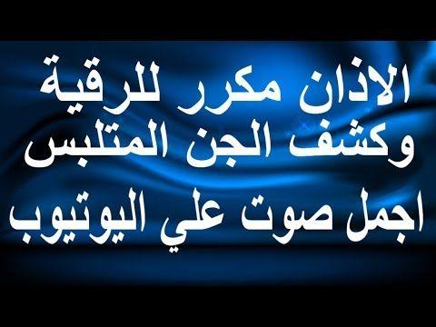 الاذان مكرر للرقية لحالات المس والحسد والسحر وكشف الجن المتلبس اربع ساعا Prayers Neon Signs Islamic Videos