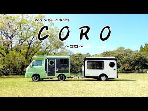 牽引免許不要 まるでテントむしなキャンピングトレーラー Coro コロ が凄い Youtube キャンピングトレーラー キャンピング トレーラー