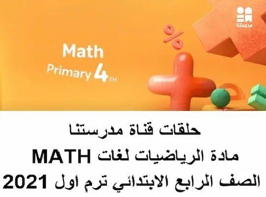 Pin By موقع مدرستى التعليمى On مذكرات الرياضيات للمرحلة الابتدائية Primary Maths Math Primary