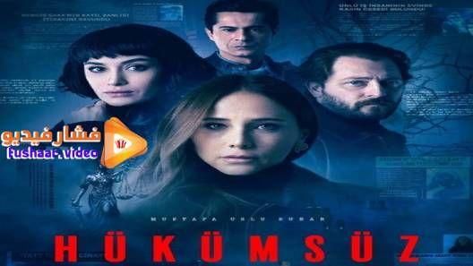 مشاهدة مسلسل بدون حكم الحلقة 2 مترجم In 2021 Movie Posters Movies Tv Series