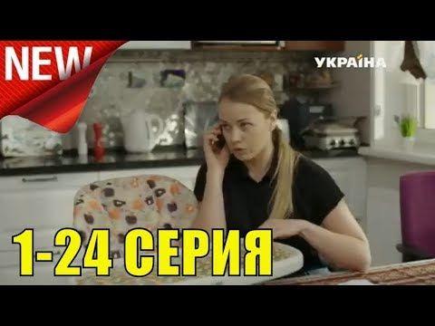 сердце матери 1 24 серия украинский сериал русские мелодрамы