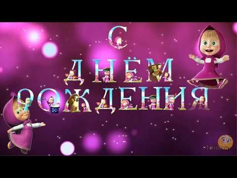 Masha I Medved Pesnya S Dnem Rozhdeniya Masha And The Bear Song Happy Birthday Youtube Happy Birthday Birthday Birthdays