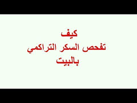 كيف تفحص السكر التراكمي في البيت Youtube Diabetes Arabic Calligraphy