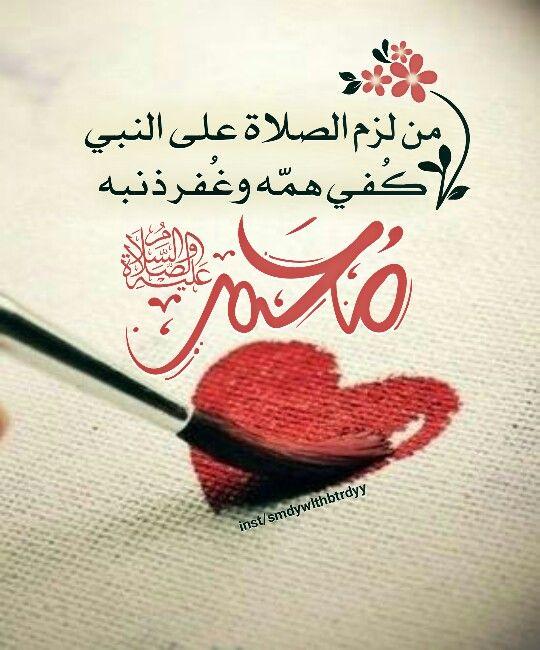 من لزم الصلاة على النبي ك في هم ه وغ فر ذنبه اللهم صل وسلم عليه Beautiful Arabic Words Reality Quotes Book Quotes