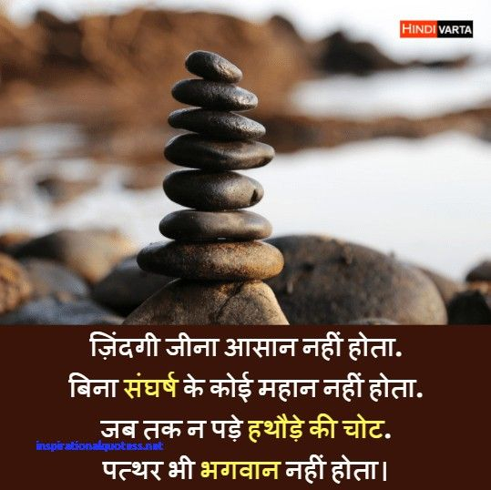 Motivational Quotes In Hindi For Success For Students