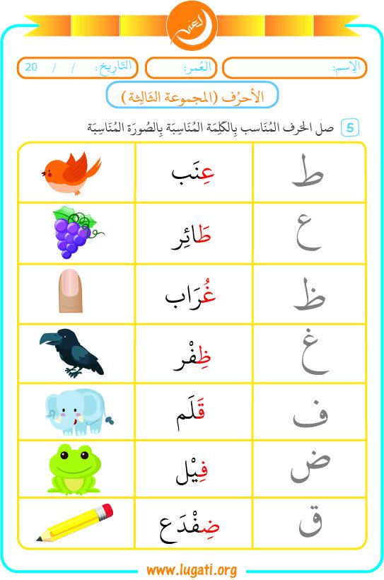 Exercises That Help Kids To Master The Third Set Of Arabic Alphabet ض ط ظ ع غ ف ق They Assist To Arabic Alphabet For Kids Arabic Alphabet Alphabet For Kids