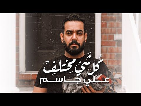 علي جاسم ك ل ش يء م خت لف حصريا 2020 Ali Jassim Kul Shay Muktalif Exclusive Youtube Home Decor Kitchen Art Fictional Characters