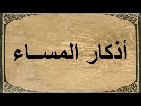 أذكار المساء كاملة اذكار المساء كتابة وقراءة اذكار المساء كاملة مكتوبة Youtube Calligraphy Arabic Calligraphy Art