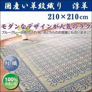 国産い草紋織り 浮草 210×210cm いぐさカーペット 絨毯 ラグ【楽天市場】