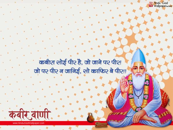 Saint Kabir Jayanti Wishes Images, Quotes and kabir ke dohe